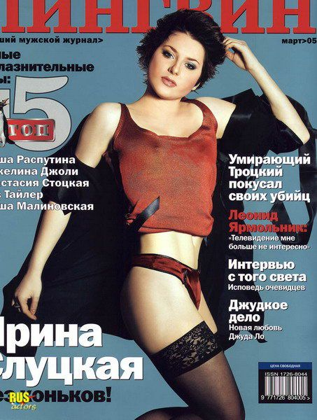 Голая Ирина Слуцкая Видео